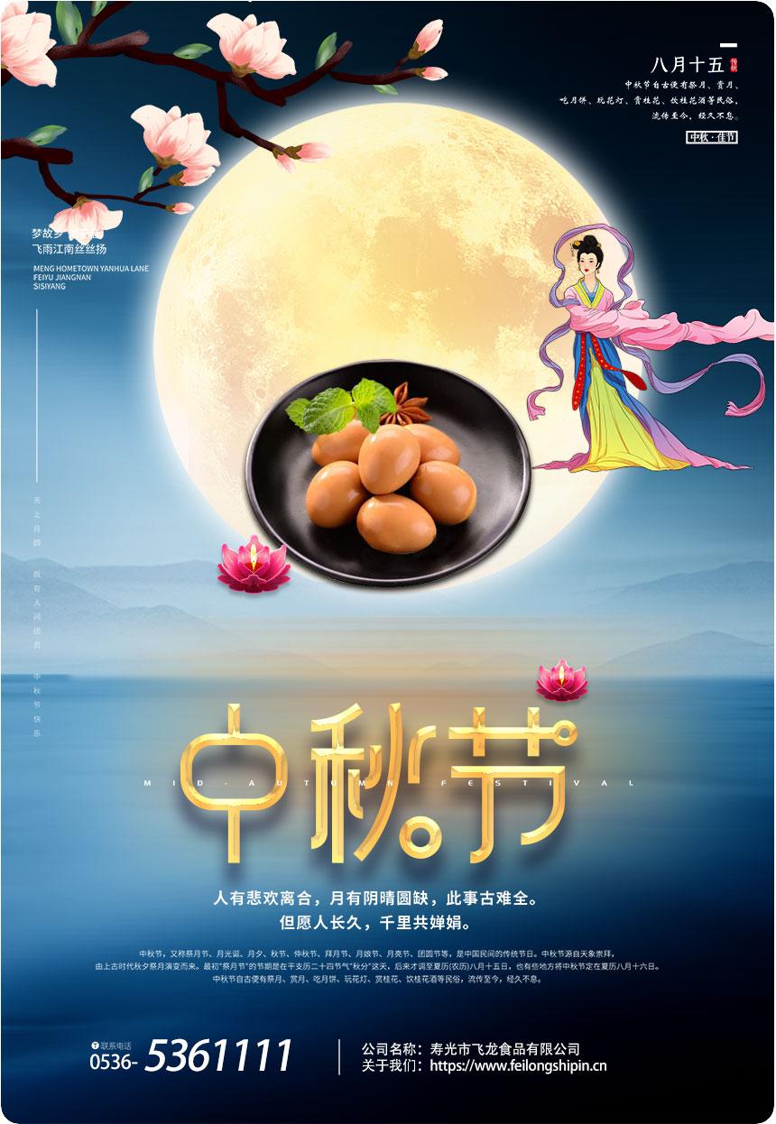 艺术字中秋节中国传统节日海报.jpg