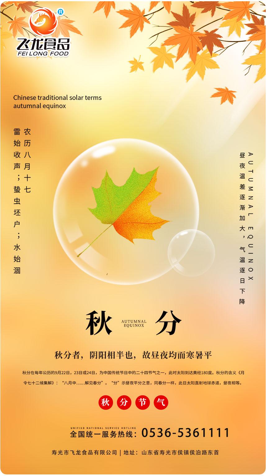 秋分节气海报1.jpg