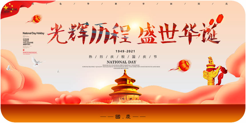 光辉历程盛世华诞国庆节海报.jpg