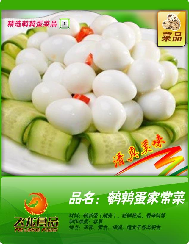 鹌鹑蛋菜品一.jpg