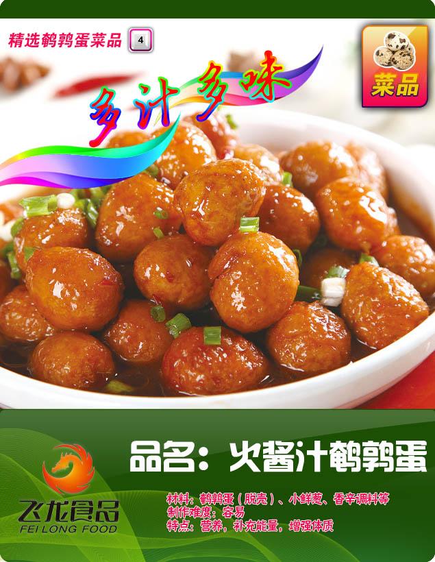 鹌鹑蛋菜品4.jpg