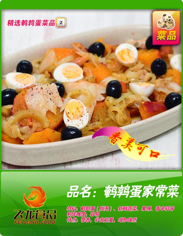 鹌鹑蛋菜品2.jpg