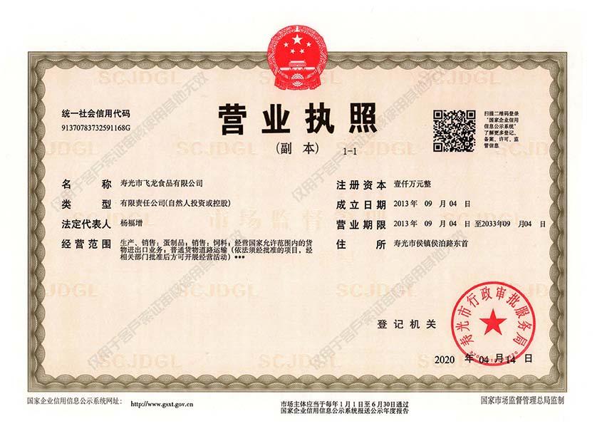 杨福增营业执照附件水印.jpg