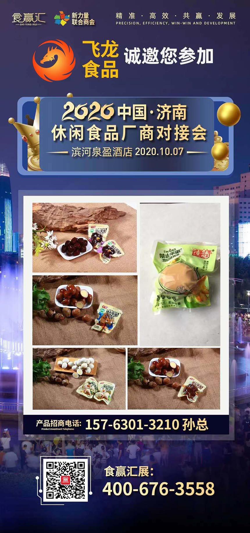 寿光市飞龙食品有限公司